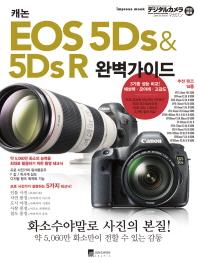 캐논 EOS 5Ds & 5Ds R 완벽가이드