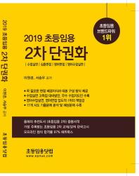초등임용 2차 단권화(2019)