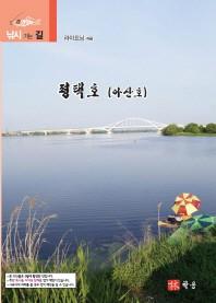 평택호(아산호)(낚시가는 길)
