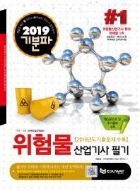 위험물산업기사 필기(2018)