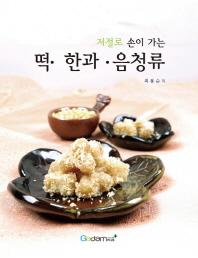 떡 한과 음청류(저절로 손이 가는)