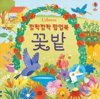 깜짝깜짝 팝업북: 꽃밭