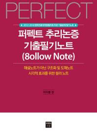 퍼펙트 추리논증 기출필기노트: 8ollow Note #