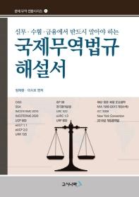 국제무역법규 해설서(개정판)(관세 무역 전문시리즈 1)
