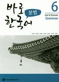 바로 한국어 문법. 6