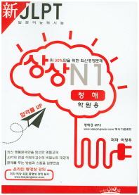신JLPT 일본어능력시험 N1:청해(학원용)(상상)