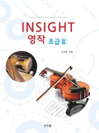 인사이트(Insight) 영작 초급. 3
