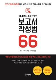 보고서 작성법 66