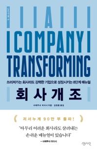 회사개조(CEO의 서재 시리즈 17)