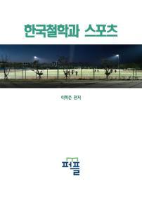 한국철학과 스포츠