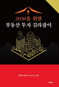 2030을 위한 부동산 투자 길라잡이