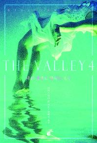 밸리(The Valley). 4: 다른 세계로 향하는 호수