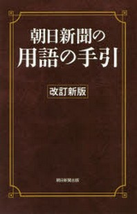 朝日新聞の用語の手引 [2019]改訂新版