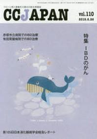 CC JAPAN クロ-ン病と潰瘍性大腸炎の總合情報誌 VOL.110