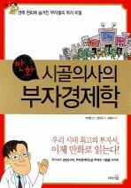 만화 시골의사의 부자 경제학