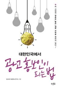 대한민국에서 광고 홍보인이 되는 법