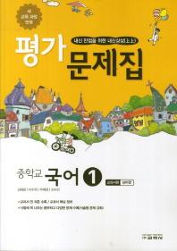 중학교 국어1 평가문제집(남미영)(2014)