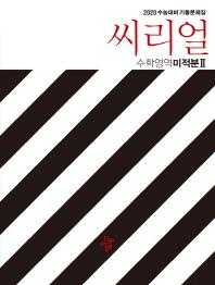 고등 수학영역 미적분2(2019)(씨리얼)