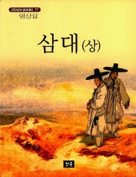삼대(상)(STEADY BOOKS 77)