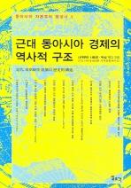근대 동아시아 경제의 역사적 구조(동아시아 자본주의 형성사 2)(양장본 HardCover)