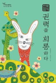 토끼전: 권력을 희롱하다(역사로 통하는 고전문학 1)