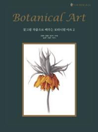 보타니컬 아트. 2: 수채 색연필 중급편(꽃그림 작품으로 배우는)