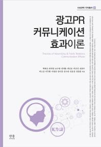 광고PR 커뮤니케이션 효과이론(KADPR 지식총서 3)(양장본 HardCover)