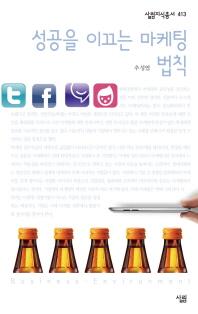 성공을 이끄는 마케팅 법칙(살림지식총서 413)