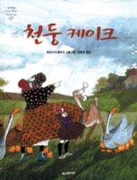 천둥케이크(네버랜드 세계의 걸작 그림책 127)(양장본 HardCover)