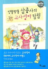 엉뚱방통 삼총사의 고사성어 탐험 /한솔/1-630/박물관09