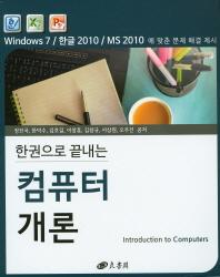 컴퓨터 개론(한권으로 끝내는)