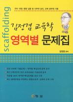 김정겸 교육학 영역별 문제집