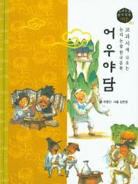 어우야담(논리논술 한국문학 베틀 40)(양장본 HardCover)