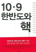 10.9 한반도와 핵(반양장)