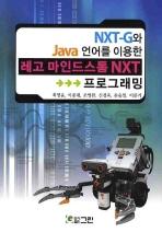 레고 마인드스톰 NXT 프로그래밍(NXT G와 JAVA 언어를 이용한)