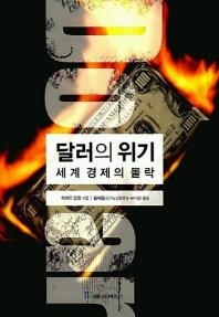 세계 경제의 몰락 : 달러의 위기