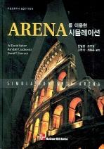 Arena를 이용한 시뮬레이션(4판)(CD1장포함)