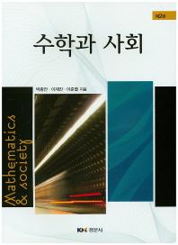수학과 사회(2판)