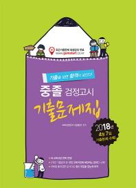 중졸 검정고시 기출문제집(2018)