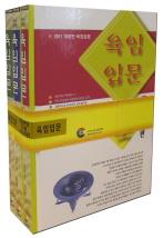 육임입문 세트(개정판)(2011)