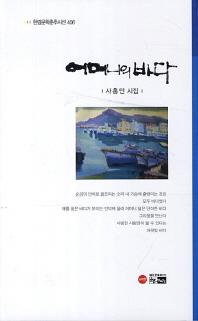어머니의 바다(한림문학춘추시선 406)(양장본 HardCover)