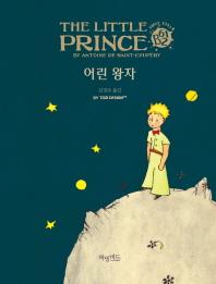 어린 왕자(허밍버드 클래식 3)(양장본 HardCover)