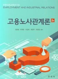 고용노사관계론(2판)