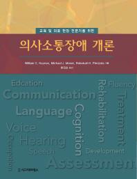 의사소통장애 개론