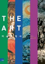THE ART(미술의 역사)