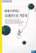 세계가 원하는 국제인으로 키우자(자녀교육의 길 8)