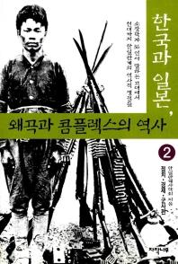 한국과 일본 왜곡과 콤플렉스의 역사 2