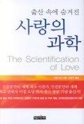 출산 속에 숨겨진 사랑의 과학