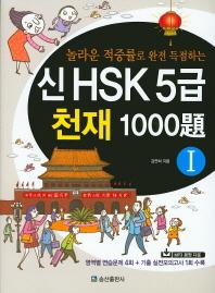 신 HSK 5급 천재 1000제. 1(놀라운 적중률로 완전 득점하는)