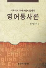 영어통사론